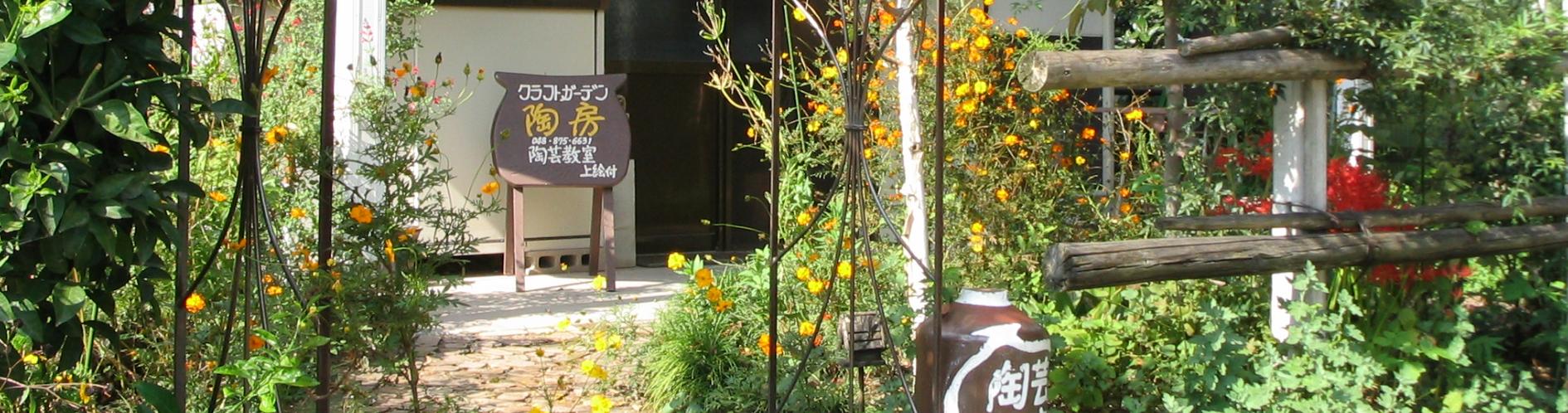 クラフトガーデンさぎやま陶房は自然豊かな環境の中にあります